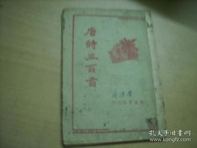 民国版 唐诗三百首 广益书局