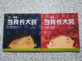 当我长大时:男孩、女孩   全两册