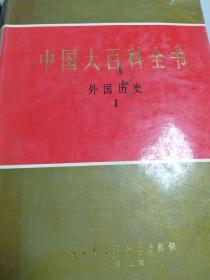 【正版图书】中国大百科全书.外国历史.Ⅱ9787500002659