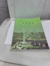 广东省建筑施工企业安全生产管理人员安全生产考核辅导补充资料(2011版)
