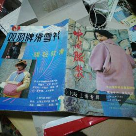 中国服装(1985 上海专辑)试刊号