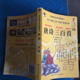 中国传统文化经典读本:唐诗三百首