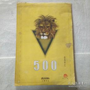 民国洋纸便笺(七号)规格B5 共50张,日本国产
