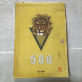 民国洋纸便笺(七号)规格B5 共50张,赌博网:日本国产