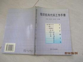组织机构代码工作手册   贵州人民出版社   实物图  品自定  不缺页  26-3