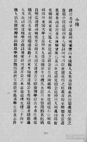 青岛特别市赵市长对僚属训话汇编/1941年版【复印件】