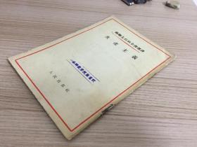 苏联大百科全书选译 —共产主义