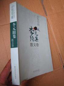 《李元阳集》(散文卷)