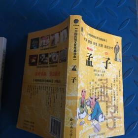 中国传统文化经典读本:孟子
