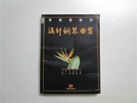 流行钢琴曲集 精选珍藏本