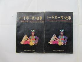 《一千零一夜》故事选(上下辑)