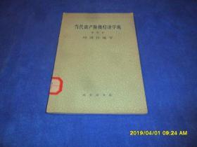 当代资产阶级经济学说(第四册)经济计量学