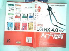 计算机入门与提高实用教程系列:中文版UGNX4.0入门与提高 书边有笔画