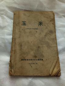 玉米  (农民业余大学试用课本)