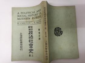 民國書 近世歐洲政治社會史(上卷) 黃慎之  民智書局(B5-01)