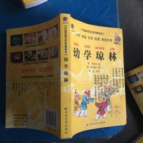中国传统文化经典读本:幼学琼林