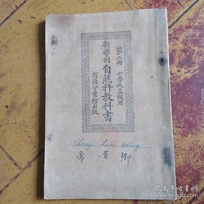 新学制自然科教科书 第二册 小学校高级用 商务印书馆出版