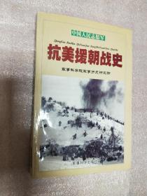 中国人民志愿军抗美援朝战史(多地图)