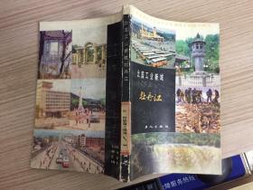 北国工业新城-牡丹江