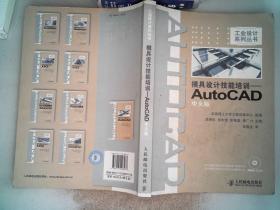 模具设计技能培训:AutoCAD(中文版)