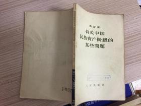 有关中国民族资产阶级的某些问题