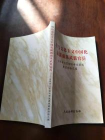 用马克思主义中国化最新成果武装官兵【实物图片,品相自鉴】