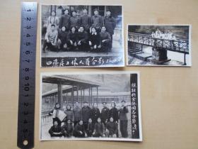 老照片【50年代,四疗区工休人员合影,保证科全体合影,疗养人员】3张。可能是青岛疗养院