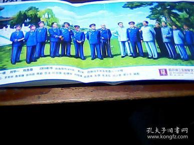 油画八一颂《毛主席与十大元帅及党和国家领导人刘少奇 周恩来 邓小平 陈云在一起》尺寸:42 X 18[印刷品]