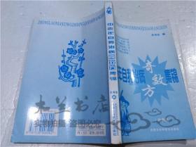 中老年自我治病奇效方集锦 韦书达 内蒙古科学技术出版社 2010年1月 大32开平装