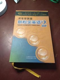 开车学英语 新概念英语 2   全17CD装  不缺