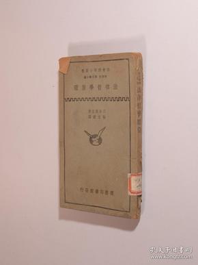 法律哲学原理(馆藏,1937年版)