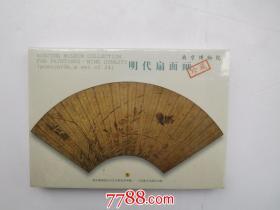 南京博物院珍藏明代扇面画(明信片)全新正版未拆封