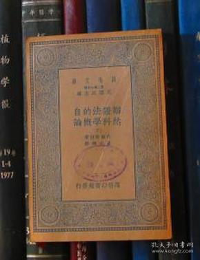 万有文库:辩证法的自然科学概论(下)【馆书】