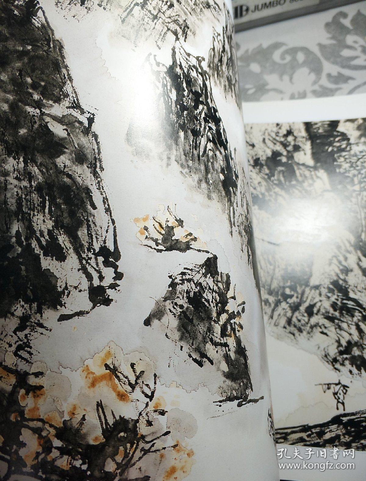 郭公达 黄山风中国画六人展 郭公达作品选 安徽萧县国画家 画册画集图片