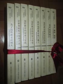 中国远程教育学者文丛(全8册)   小16开