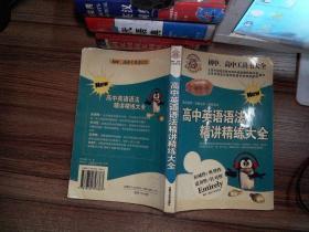 高中英语语法精讲精练大全