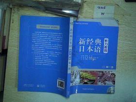 新经典日本语听力教程  第一册  ...
