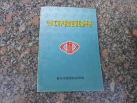 个体工商户税收征管业务手册
