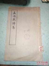 影印宋蜀刻本唐人集丛刊:孟浩然诗集 1982年原大 初版线装书