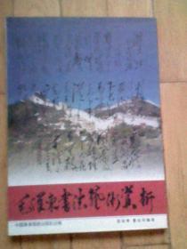 毛澤東書法藝術賞析