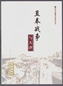 直奉戰爭與天津(百年中國看天津系列叢書)