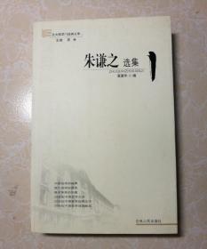 朱谦之选集——北大哲学门经典文萃