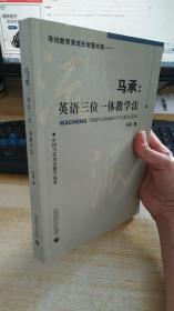 中国当代著名教学流派·马承:英语三位一体教学法