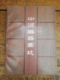 中国乐器图志