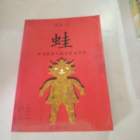 蛙(第八屆茅盾文學獎)