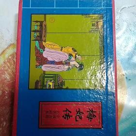 梅妃传·杨抽马·求墨宝——中国古典名著画本(全三册)