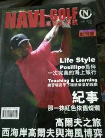 高尔夫遵航2006创刊号