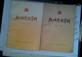 肥城党史资料第二辑