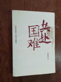 【正版;中国战场之共赴国难(平装)