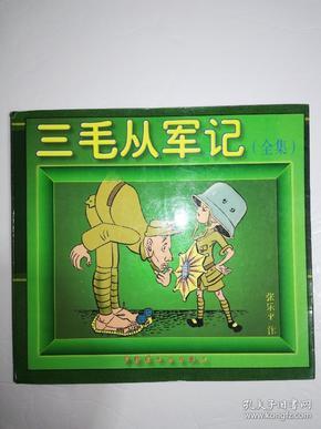 三毛从军记(全集)*已消毒